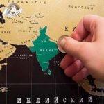 Скретч-карта мира для путешествий