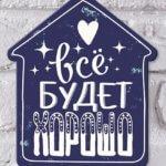 Табличка на дверь «Все будет хорошо»