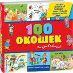 Детские книги - каталог