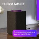 Яндекс-колонка