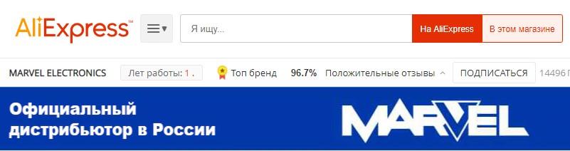 Российские магазины на Алиэкспресс