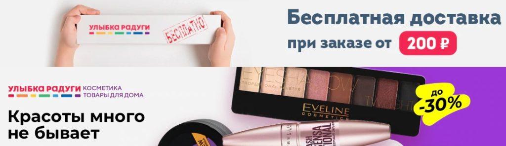 Российские магазины на Алиэкспресс, Улыбка радуги