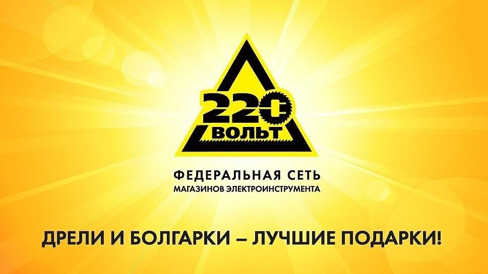 Российские магазины на Алиэкспресс, 220 вольт