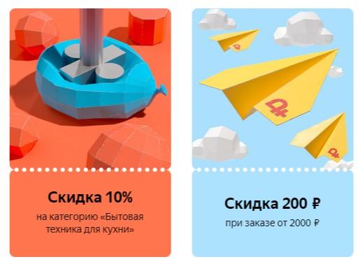 купон Яндекс.Маркет
